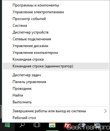 """Итак, запускаем командную строку от имени администратора, у меня Windows 10, поэтому я просто жму правой клавишей по углу """"Пуск"""" и выбираю соответствующий пункт. Другие варианты запуска доступны в этой статье."""