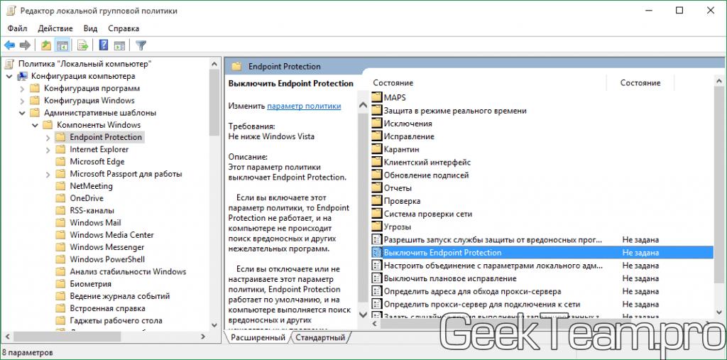 """Идем по пути """"Конфигурация компьютера""""→""""Административные шаблоны""""→""""Компоненты Windows"""". Открываем ветку Endpoint Protection (я так понимаю, что скорее всего Microsoft скоро переименует Microsoft Defender в Endpoint, но на момент написания статьи название старое. В ранних релизах ветка называлась Microsoft Defender, но в каких-нибудь сборках может называться """"Защитник Windows""""). И открываем параметр """"Выключить Endpoint Protection""""."""