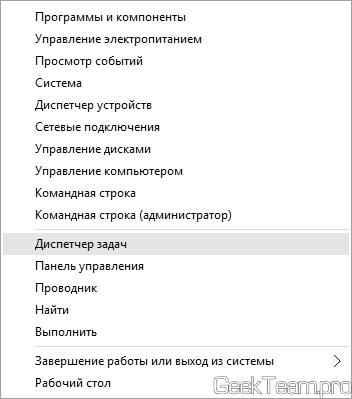 """Этот способ появился после обновления Windows 8. Вообще я до сих не могу закончить радоваться, что Microsoft добавили это контекстное меню на кнопку """"Пуск"""" - крайне удобно, все самые полезные функционале. Итак, жмем правой клавишей мыши по углу """"Пуск"""" и выбираем соответствующий пункт:"""