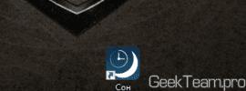 Как облегчить выключение компьютера на Windows 10, 8.1, 8, 7