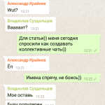 Как создать совместный (групповой) чат в Whatsapp