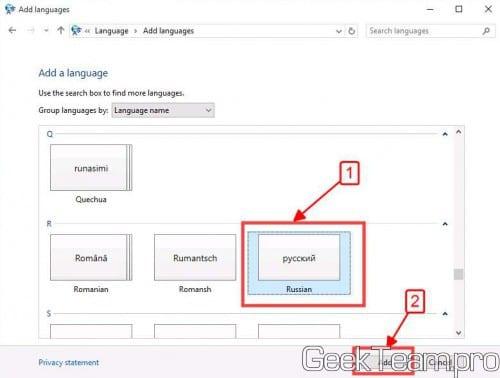 Листаем вниз до буквы R, выбираем Russian и жмем кнопку Add.