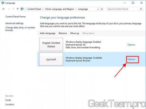 """Появилась информация о том, что язык не активирован для Windows. Нужно его активировать, для этого снова жмем ссылку """"Options""""."""