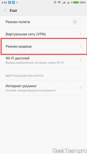 """Тапаем по """"Режим модема"""""""