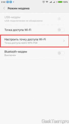 """Сначала сделаем небольшую настройку, точки доступа, чтобы кто попало не мог подключиться к нашему телефону. Жмём """"Настроить точку доступа Wi-Fi""""."""