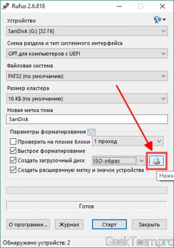 """В файловой системе лучше поставить """"FAT32"""", файлов больше 4Гб в образе нет, поэтому проблем с записью образа не будет, а материнские платы все его прочтут. По идеи с NTFS тоже не должно быть проблем, но как-то попадалась мне материнская плата, которая отказалась с ним работать. Размер кластера выбираем """"Значение по-умолчанию"""". Ставим галочку """"Создать загрузочный диск"""", выбираем ISO-образ, нажав соответствующую кнопку."""