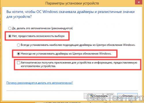 В Windows 8.x окно выглядит чуть иначе, выбираем всё как на скриншоте.