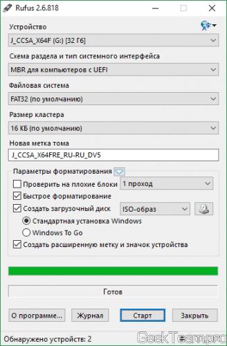 """После завершения создания, программа снова перейдем в режим """"Готов"""", зеленая полоса будет заполнена до правого края, а в левом нижнем углу будет указано время её работы. У меня это 2 минуты, но у меня и высокоскоростная флеш-карта."""