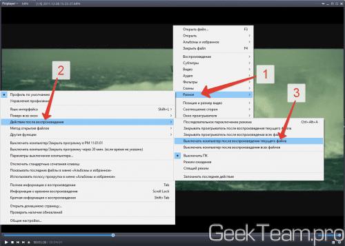 """Если вы нажмете правой клавишей мыши по изображению, выберете """"Разное""""→ """"Действие после воспроизведение"""", то появится меню выбора, что плеер сделает после завершения проигрывания текущего файла или текущего плейлиста (по-умолчанию в плейлист добавляются все похожие файлы из папки)."""