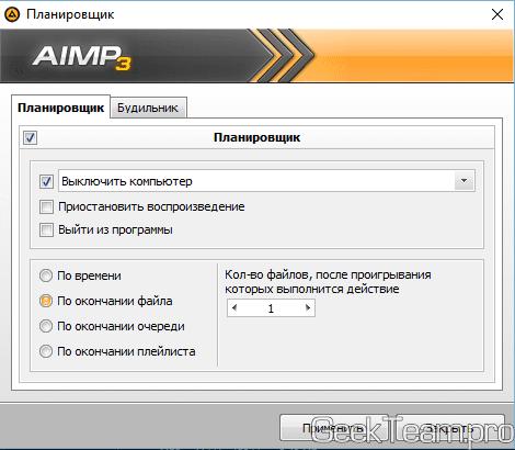 """Второе, это блок """"Условие"""". Здесь выбираем при каком условии выполняется действие, можно выбрать один из следующих вариантов: выполнение по времени (через какое-то время или в определенное время); выполнение после воспроизведения файла (количество файлов так же можно указать); выполнение после окончания очереди (очередь файлов задается через контекстное меню или выделением файлов и нажатием клавиши Q на клавиатуре); выполнение после окончания плейлиста."""
