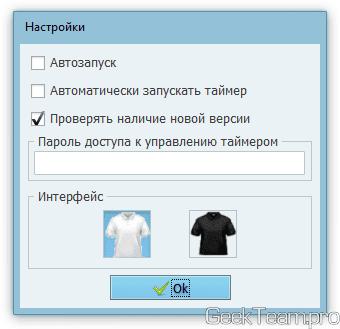 """Если же нажать кнопку """"Инструменты"""" рядом с кнопкой закрытия, откроется возможность добавить программу в список автозапуска компьютера, а также установить автоматический пуск ожидания выполнения условия."""