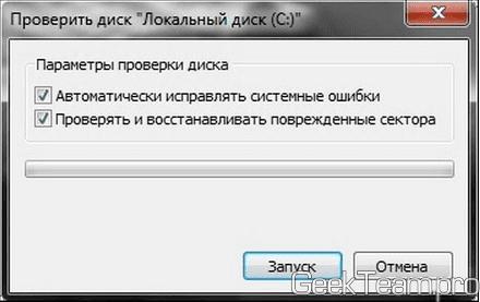 Для сравнения, вот так это окно выглядело в Windows 7.