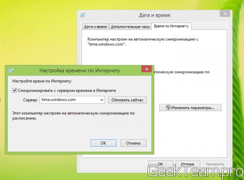 """На Windows 8.1 и более старших переходим на вкладку """"Время по Интернету"""" → """"Изменить параметры"""" → ставим галочку """"Синхронизировать с сервером времени В Интернете"""", выбираем какой-нибудь из серверов и жмём """"Обновить сейчас"""". Если выдаст ошибку меняем сервер и снова жмём, пока всё не будет хорошо, потом жмём ОК."""