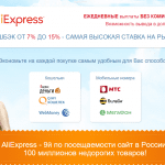 2-ой способ экономии на покупках в интернете - 8.5% cashback AliExpress от ePN