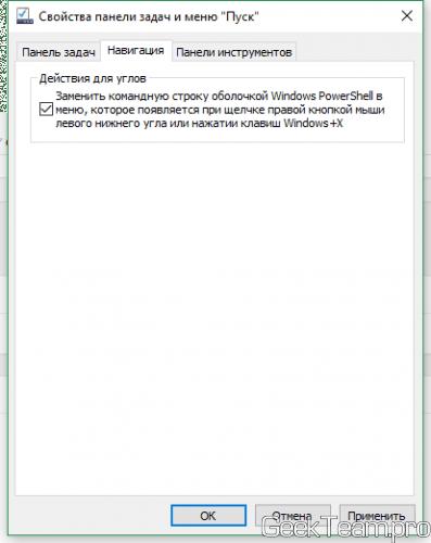"""На вкладке """"Навигация"""" ставим галочку на """"Заменить командную строку оболочкой Windows PowerShell..."""" и жмём ОК."""