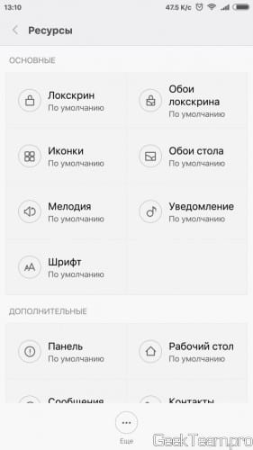 Screenshot_2016-04-04-13-10-38_com.android.thememanager resize