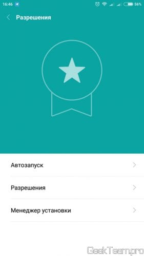 screenshot_2016-09-18-16-46-02-443_com-miui-securitycenter
