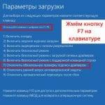 Как временно отключить проверку цифровой подписи драйверов (способ №1) Windows 10, 8.1, 8