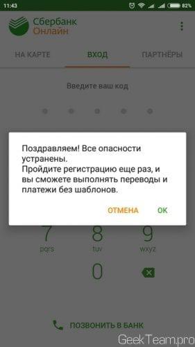 Система сообщит что уже все в порядке и нужно заново зарегистрировать приложение в системе, жмём ОК.