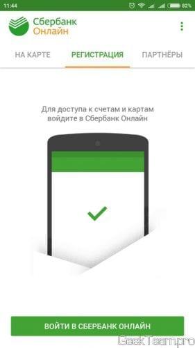"""Вас перекинет на первую страницу приложения, жмём кнопку """"Войти в Сбербанк Онлайн"""" и входим в систему."""