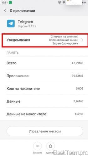 screenshot_2016-09-18-17-51-23-407_com-android-settings