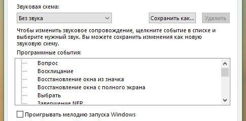 Как изменить звук включения Windows 10, выхода из учетной записи или выключения