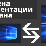Как сменить ориентацию экрана на Windows 10, 8.1, 8