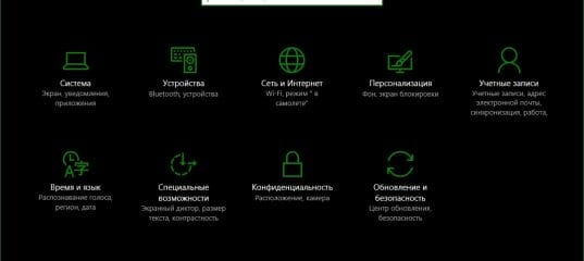Как сделать меню Windows 10 тёмным