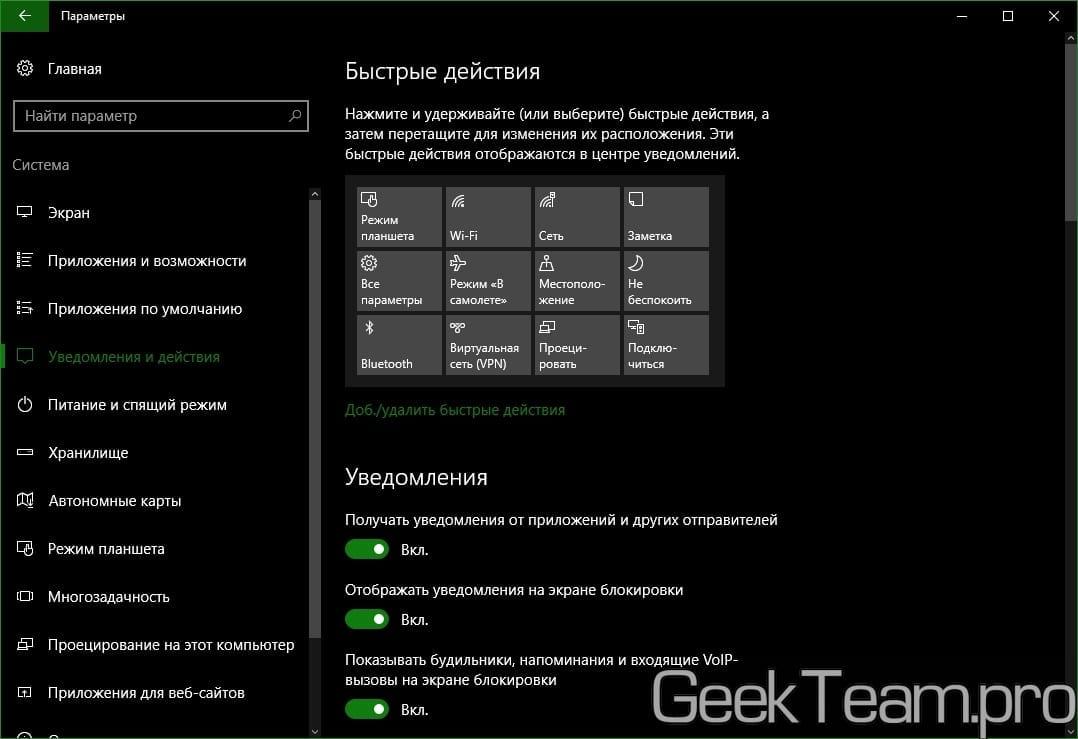 Как настроить расположение или отключить переключатели в меню Windows 10