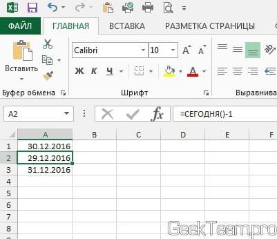 Автоматическая вставка даты в ячейку в Microsoft Excel (OpenOffice Calc)