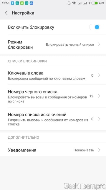 Где на MIUI (Xiaomi) находится черный список контактов и сообщений