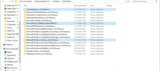 """Как удалить Cortana, Microsoft Edge, """"Обратиться в службу поддержки"""" или """"Центр отзывов"""""""