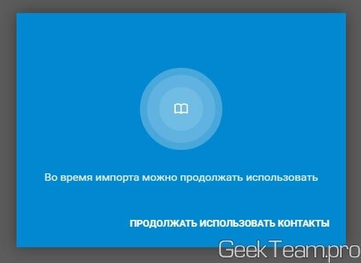 Как перенести контакты из телефона Lumia (Nokia, Windows Phone) в Google Android