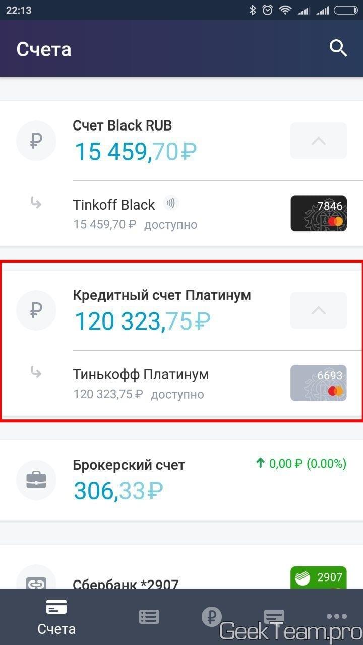 страховка кредитной карты тинькофф