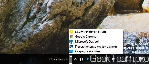 Как вернуть панель быстрого запуска в Windows 10, 8.1, 8, 7