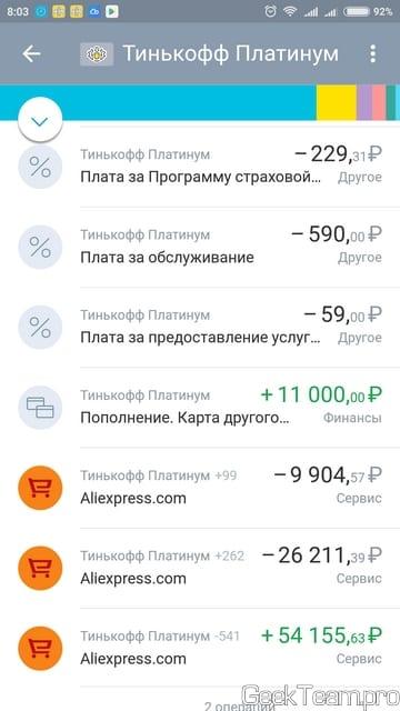 тинькофф банк страхование кредитной карты