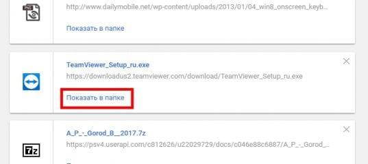 Как посмотреть список загрузок Google Chrome в Windows