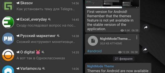 Как и откуда устанавливать темы для Telegram (Android)