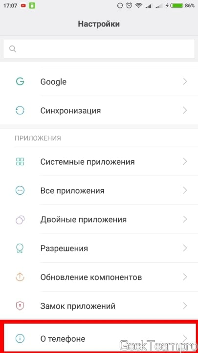 Как узнать статус блокировки загрузчика (Lock/Unlock) на телефонах Xiaomi