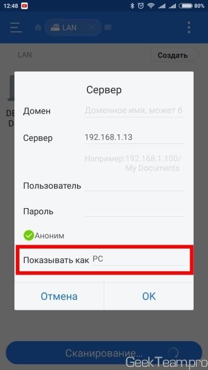 Как получить доступ к файлам компьютера с телефона Android ч.2 ES Проводник