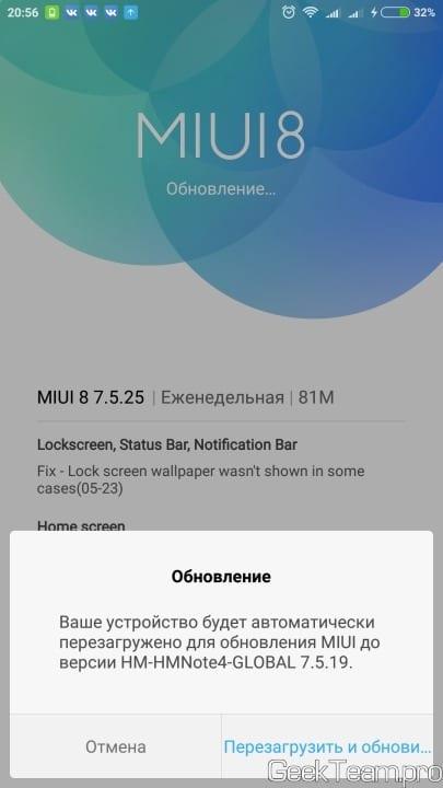 """Как обновить телефон на MIUI, через встроенное рекавери (""""Обновление через """"Три точки"""")"""