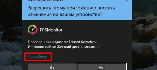 """Как отключить запрос от """"Контроль учетных записей"""" в Windows 10"""