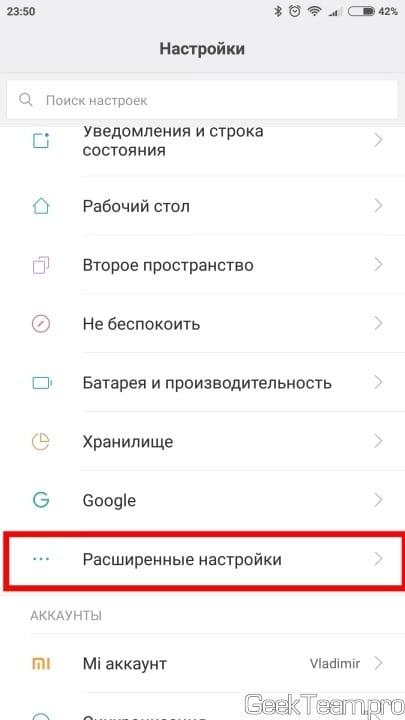 Как включить управление одной рукой на MIUI (Xiaomi)
