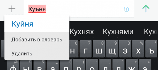 Как отключить проверку орфографии и правописания Android