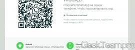 Как открыть WhatsApp на любом компьютере (Web версия)