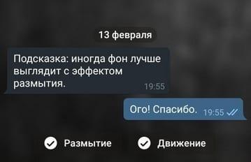 Как установить паралакс картинку на фон в Telegram (Android)